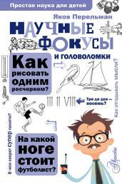 Научные фокусы и головоломки
