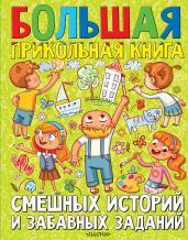 Большая прикольная книга смешных историй и забавны