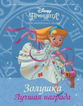 Disney Принцесса.Золушка.Лучшая награда