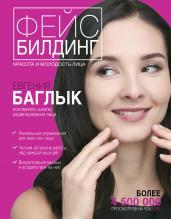 Фейсбилдинг:красота и молодость лица