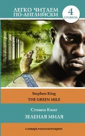 Зеленая миля.Уровень 4