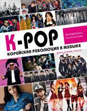 K-POP!Корейская революция в музыке