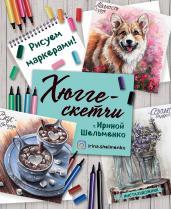 Хюгге-скетчи с Ириной Шельменко.Рисуем маркерами!