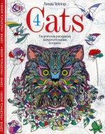 Cats-4.Творческая раскраска замурчатель