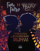 Гарри Поттер и Фантастические твари.Путеводитель