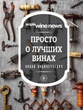 Просто о лучших винах.Новая энциклопедия(нов.оф.)