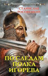 По следам полка Игорева