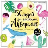 50 идей для рисования акварелью.Фламинго,кактусы