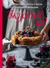 Вкусный год.Чудесные пироги,десерты и закуски