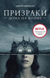 Призраки дома на холме.Мы живем в замке/КИНО