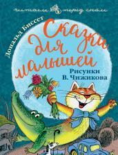 Сказки для малышей.Рисунки В. Чижикова