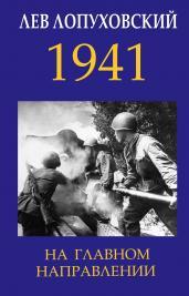 1941.На главном направлении