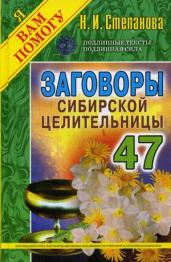 Заговоры сиб.целит-47/тв