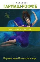 Мертвые воды Московского моря/м