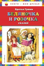 Беляночка и Розочка:сказки(ил. И. Егунова)/КМД