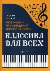 Классика для всех:любимые произведения для фортеп.