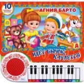 10 песенок про игрушки(книга-пианино)