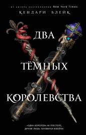 Два тёмных королевства.Кн.3