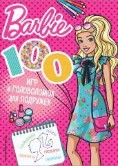 Barbie.100 игр и головоломок для подружек
