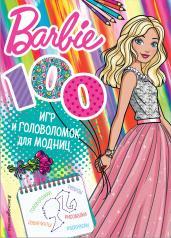 Barbie.100 игр и головоломок для модниц
