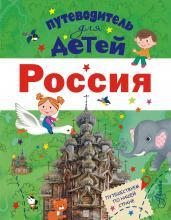 Путеводитель для детей.Россия