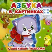 Азбука в картинках.Книжка для малышей с мягкими па