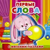 Первые слова.Книжка для малышей с мягкими пазлами