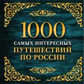 1000 самых интересных путешествий по России.2-е