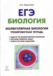 "ЕГЭ.Биология 10-11кл.Раздел ""Молекулярная биология"