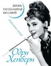 Одри Хепберн.Жизнь,рассказанная ею самой.Призна