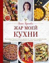 Жар моей кухни(маленькое авторское фото и блюда)