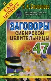 Заговоры сиб.целит-47