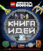 LEGO Star Wars.Книга идей
