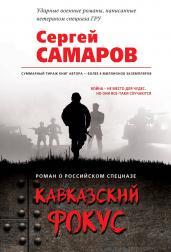 Кавказский фокус/м