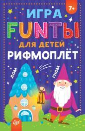 "FUNты для детей ""Рифмоплёт"" 7+"