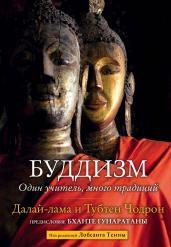 Буддизм.Один учитель,много традиций