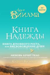 Книга надежды.Книга духовного роста, или Высвобож