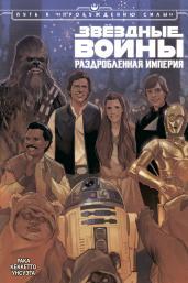 Звёздные Войны.Раздробленная Империя
