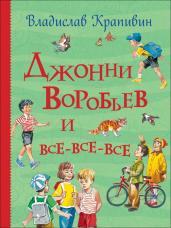 Джонни Воробьев и все-все-все(Все истории)