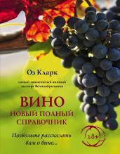 Вино.Новый полный справочник.Позвольте рассказат