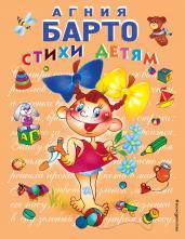Стихи детям/СиС