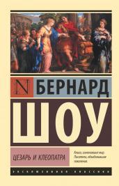 Цезарь и Клеопатра/Экскл.кл