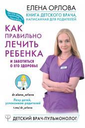 Книга детского врача,написанная для родителей