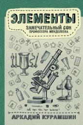 Элементы:замечательный сон профессора Менделеева