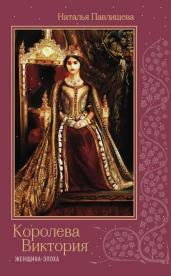 Королева Виктория.Женщина-эпоха