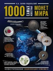 1000 самых известных монет в мире.Илл.энц.нумизмат