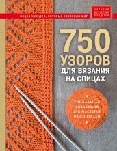750 узоров для вязания на спицах:Уникальная коллек