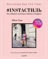 #instaстиль.Как собирать миллионы лайков в Instagr