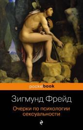 Очерки по психологии сексуальности/м