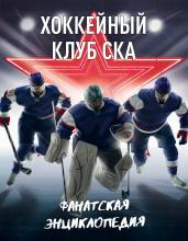 Хоккейный клуб СКА.Фанатская энциклопедия